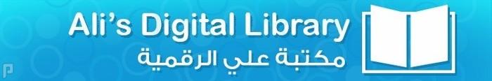 لوسمحت اعطني رئيك في هذة المكتبة شعار المكتبة