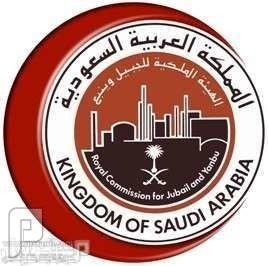 وظائف للجنسين (بمدينة الجبيل و رأس الخير) بالهيئة الملكية 1436