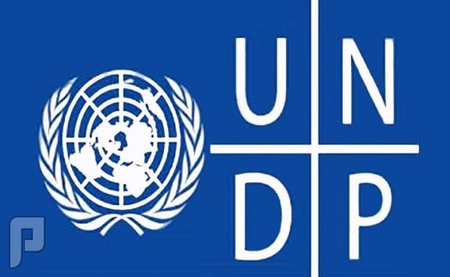 وظيفة سائق بمقر برنامج الأمم المتحدة الإنمائي بالرياض 1436