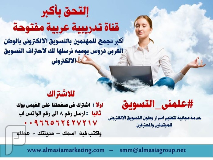 نصائح لتصبح أخصائي تسويق متميز - خدمة علمنى التسويق المجانية