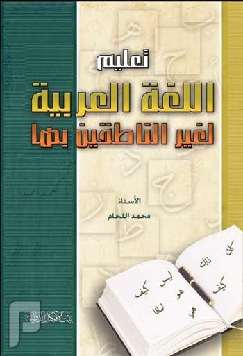 تعليم العربية لغير العرب