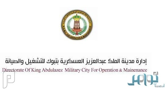 وظائف شاغرة على بند التشغيل والصيانة في مدينة الملك عبدالعزيز العسكرية بتبو