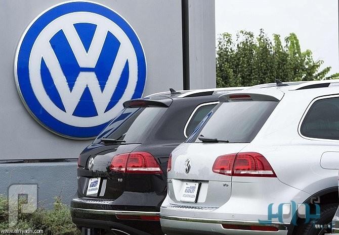 «فولكس فاجن»: سيارات عملائنا في المملكة خالية من الانبعاثات