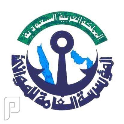 المؤسسة العامة للموانئ تفتح القبول في برنامج الارشاد البحري 1436