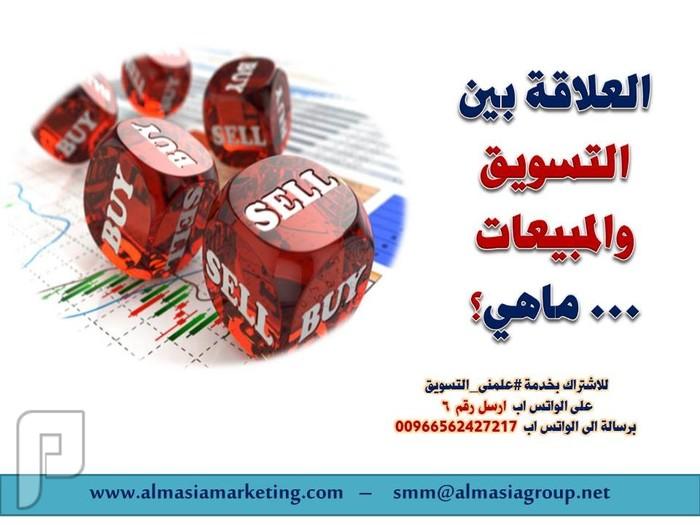 العلاقة بين #التسويق و #المبيعات... ماهي؟