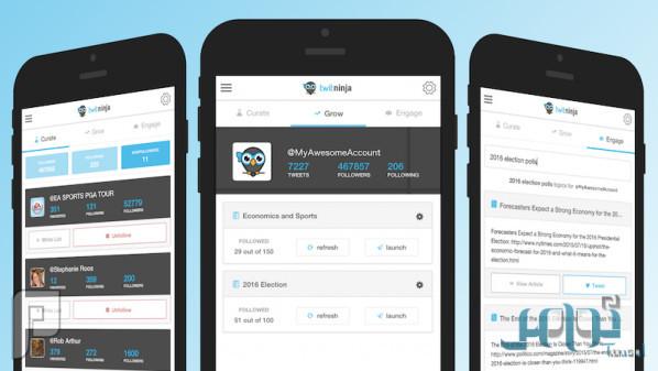 خدمة جديدة لزيادة أعداد متابعيك على «تويتر»