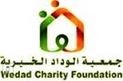 وظائف للجنسين في مكة وجدة بجمعية الوداد الخيرية للايتام 1436