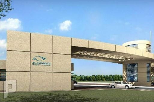 جامعة الدمام تعلن عن وظائف معيدات في كليات الجامعة وفروعها 1437 جامعة الدمام
