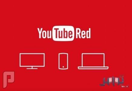 إطلاق خدمة «يوتيوب ريد» لمشاهدة الفيديو دون إعلانات مع ميزات إضافية