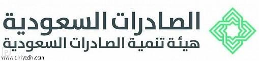 وظائف إدارية في هيئة تنمية الصادرات السعودية بالرياض 1437 هيئة تنمية الصادرات السعودية