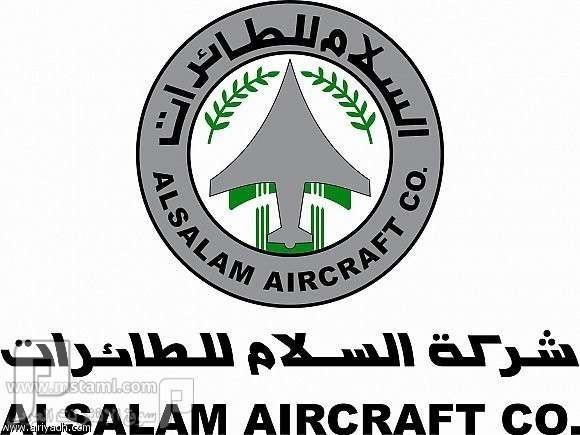 وظائف سكرتير تنفيذي و إداري مواد في شركة السلام للطائرات 1437 شركة السلام للطائرات