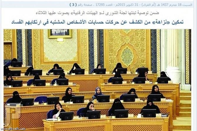 الشورى يرفض تمكين «نزاهة» من كشف حركة حسابات المشتبه بارتكابهم جرائم فساد