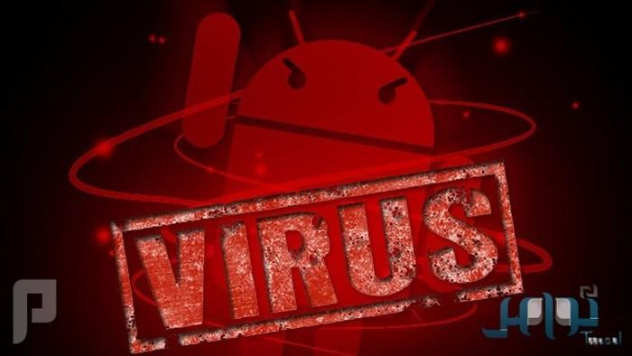 احترس منه.. «فيروس جديد» يفتك بأجهزة آندرويد