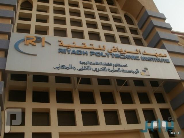 معهد الرياض للتقنية يعلن استمرار التقديم على برنامج التدريب المنتهي بالتوظي