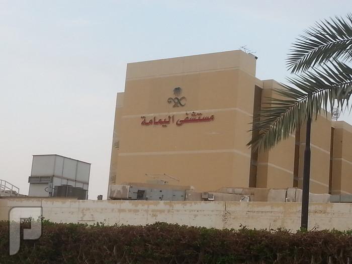 كيف افتح ملف طبي في مستشفى اليمامه للولادة في الرياض مستشفى اليمامة_ حي المنار  _ الرياض