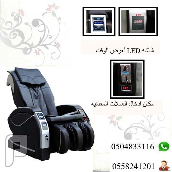 كرسي مساج العملات المعدنية والعملة الورقية - أضخم مشروع تجارى كرسي مساج العملات المعدنية والعملة الورقية السعر 12500