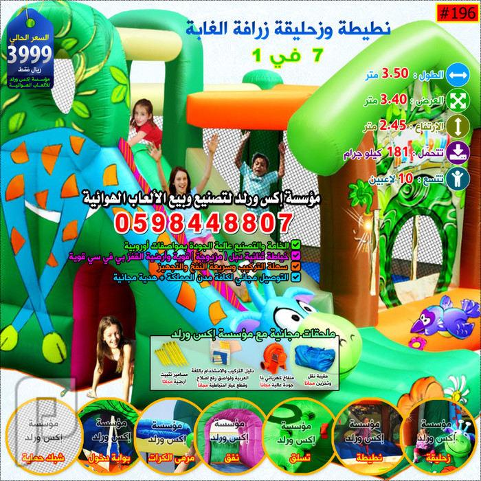 بيع زحاليق مائية زحليقات صابونية زحلاقيات ماء زحلاق صابوني مع التوصيل مجاني بيع زحاليق,زحليقة,زحلاقية,زحليقه,زحليقات,زحاليق هوائية,زحليقات هوائية,زحليقة هوا