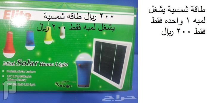 تشكيلة من الطاقة الشمسية للرحلات ولاصحاب الحلال يشغل 4 لمبات يشحن الجوالات الطاقه الشمسيه عدد 1 لمبه فقط لوحه ب