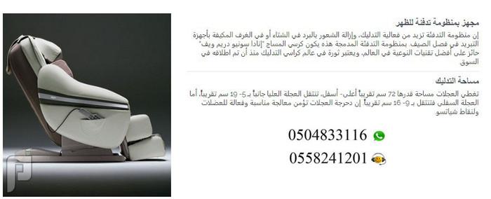 كرسي المساج الياباني DREAMWAVE دريم ويف من الشركة الأولى عالميا INADA