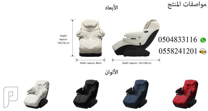 كرسي المساج الياباني DUET دويت من الشركة الأولى عالميا INADA