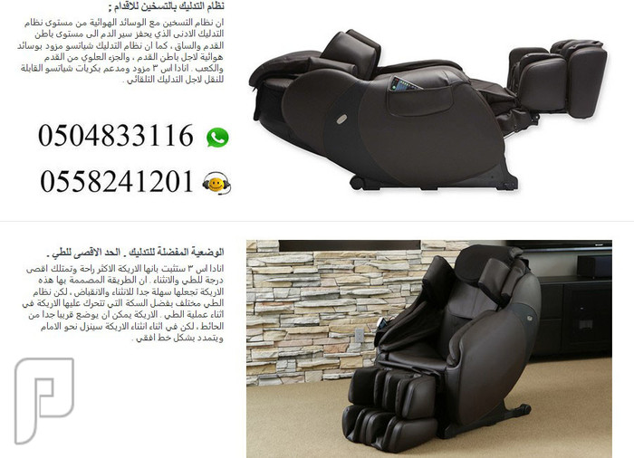 كرسي المساج الياباني 3S Flex ثري اس فليكس من الشركة الأولى عالميا INADA