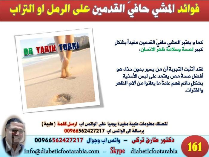 تعرف على 10 فوائد للمشى حافى القدمين لم تعرفها من قبل | دكتور طارق تركى