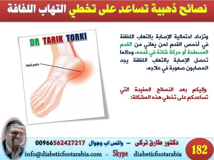 نصائح ذهبية تساعد على تخطي التهاب اللفافة والم كعب القدم | دكتور طارق تركى