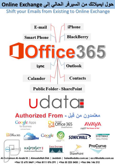 خدمات أوفيس365 - Office365 الخدمات
