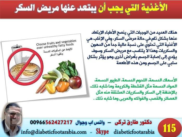 ad618dd28 تعرف على ماهي الاطعمة الممنوعة و المسموحة لمريض السكري  دكتور طارق تركى
