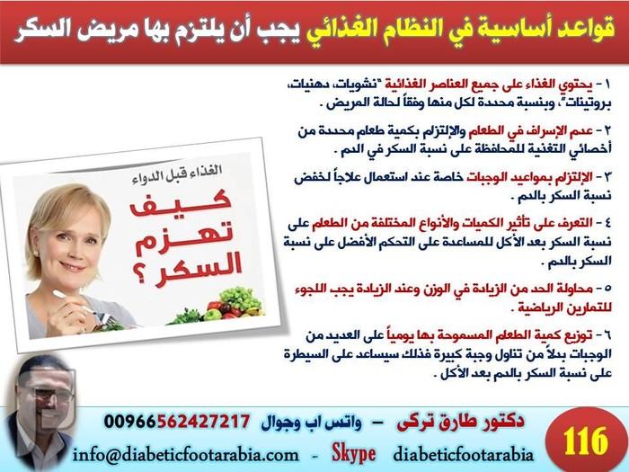 تعرف على ماهي الاطعمة الممنوعة و المسموحة لمريض السكري  دكتور طارق تركى