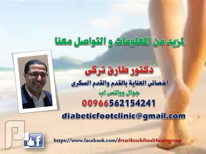 متى تقوم بزيارة طبيب القدم السكرى ؟   دكتور طارق تركى