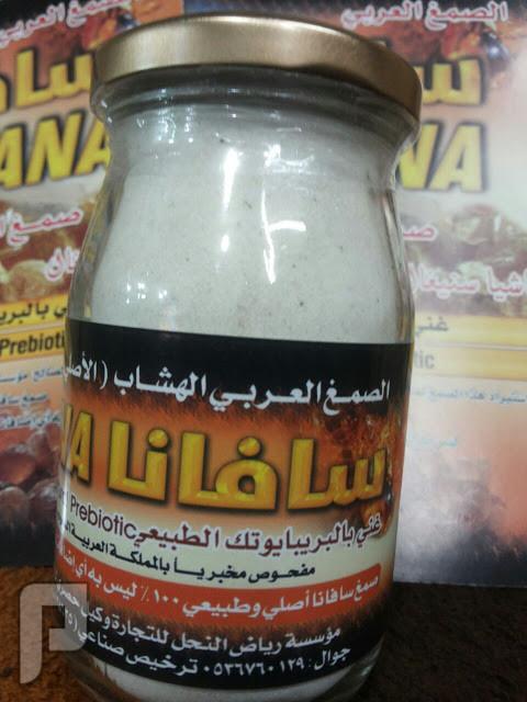 فوائد الصمغ العربي الهشاب
