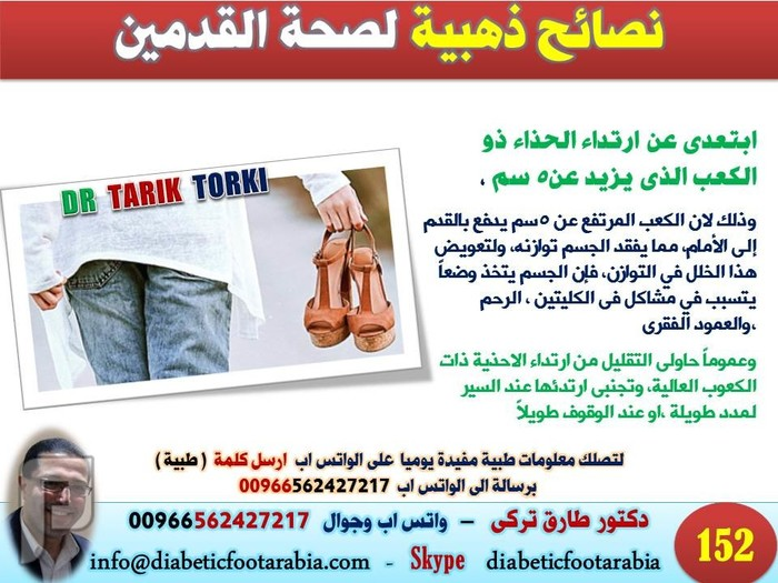 نصائح ذهبية لصحة القدمين لاغنى عنها لمريض السكر | دكتور طارق تركى
