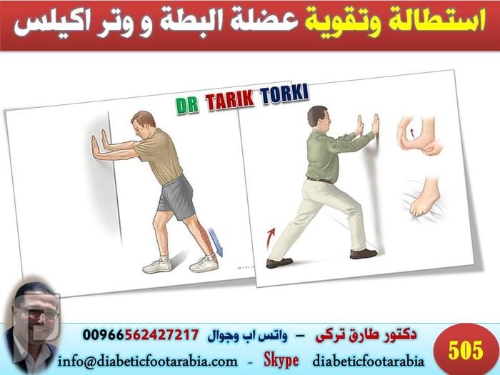 تمارين خاصة بعلاج الشوكة العظمية | دكتور طارق تركى