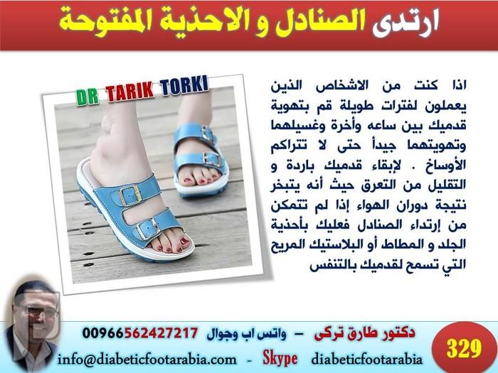 نصائح للتخلص من رائحة القدم الكريهة | دكتور طارق تركى