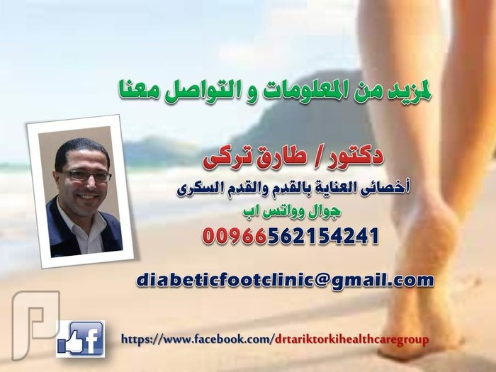 ماهى الاسباب المرضية لتورم القدمين | دكتور طارق تركى