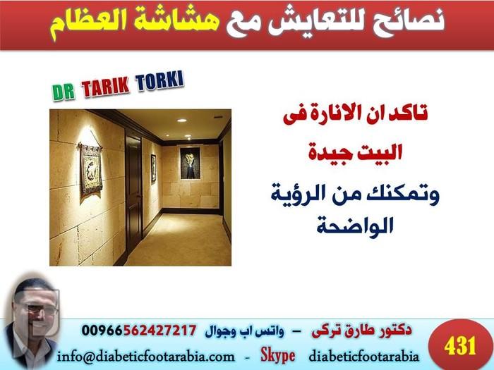 نصائح للتعايش مع هشاشة العظام | دكتور طارق تركى