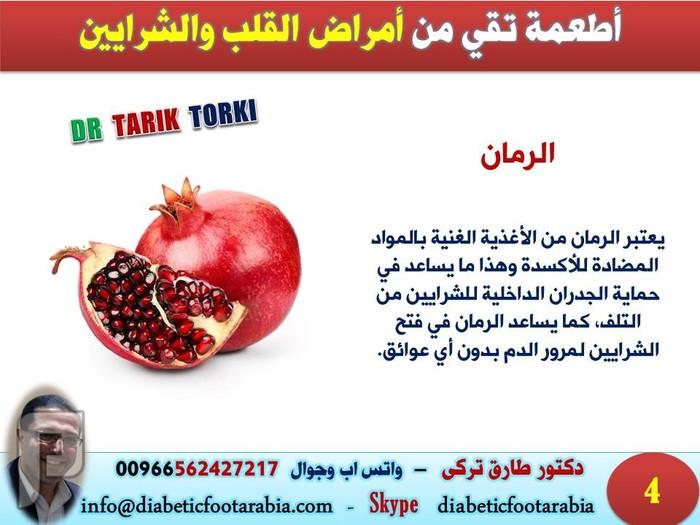 أطعمة تقي من أمراض القلب والشرايين | دكتور طارق تركى