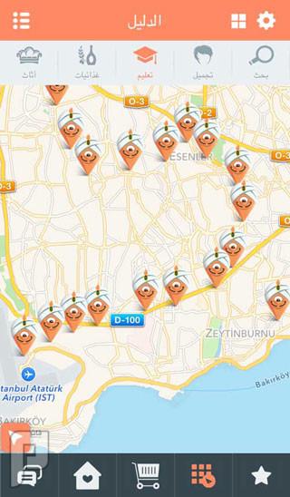 تطبيق الفانوس – دليل العرب الشامل والكامل في تركيا – مميز مفيد جدا وشامل وم