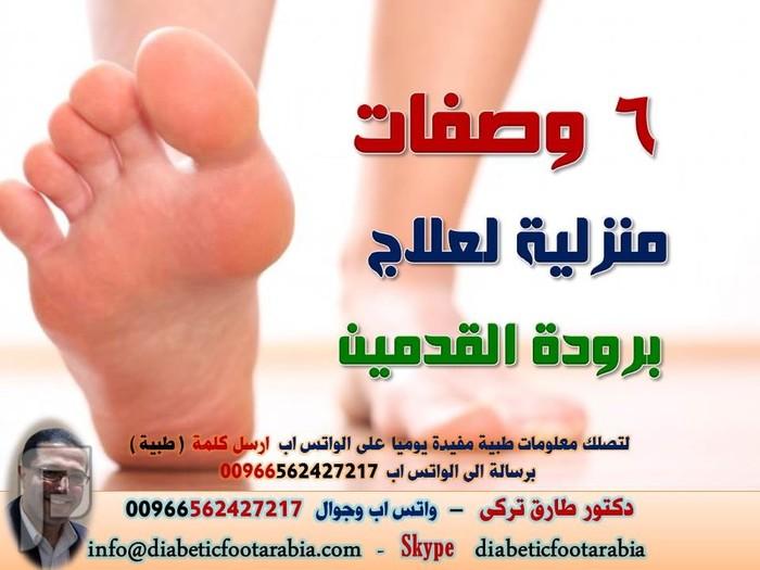 6 وصفات منزلية لعلاج برودة القدمين بطريقة فعالة | دكتور طارق تركى 6 وصفات منزلية لعلاج برودة القدمين بطريقة فعالة  دكتور طارق تركى