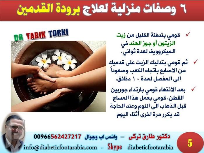6 وصفات منزلية لعلاج برودة القدمين بطريقة فعالة | دكتور طارق تركى