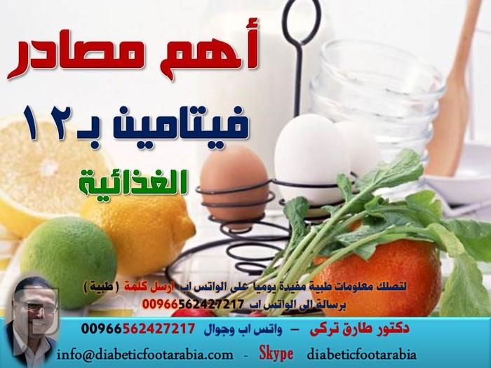 أهم مصادر فيتامين ب12 الغذائية   دكتور طارق تركى