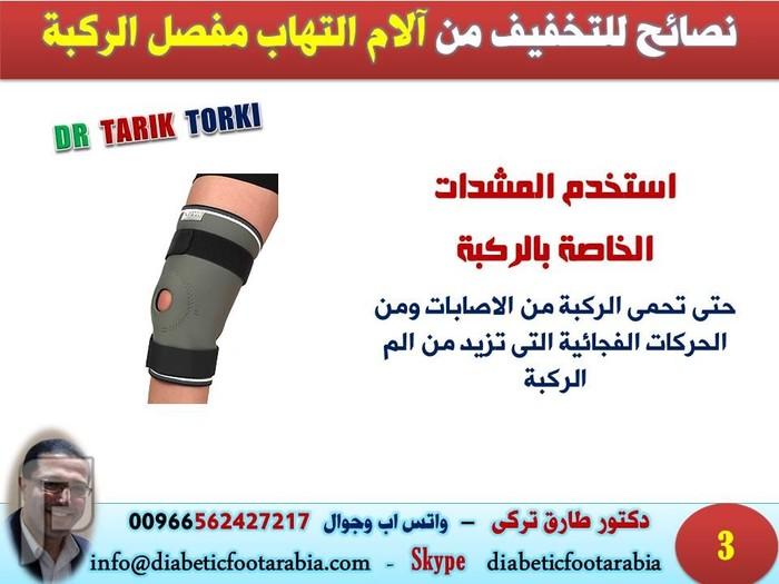 نصائح للتخفيف من آلام التهاب مفصل الركبة | دكتور طارق تركى