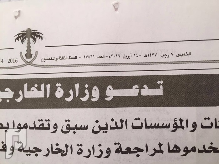 اعلان هام للي عنده تاشيرة لم يستلم حقها