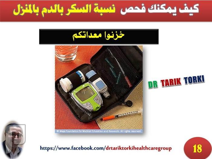كيف يمكنك فحص نسبة السكر بالدم بالمنزل | دكتور طارق تركى