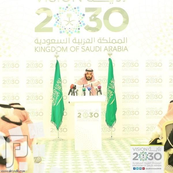 رؤية 2030 من محمد بن سلمان تجاه السعودية