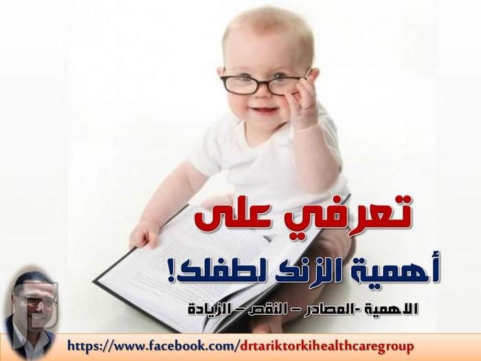 تعرفى على اهمية الزنك لطفلك و صحتة | دكتور طارق تركى تعرفى على اهمية الزنك لطفلك و صحتة | دكتور طارق تركى
