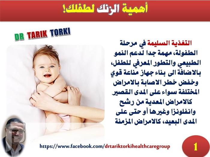 تعرفى على اهمية الزنك لطفلك و صحتة | دكتور طارق تركى
