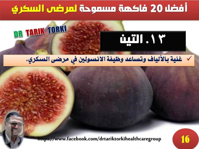 أفضل 20 فاكهة مسموحة لمرضى السكري | دكتور طارق تركى