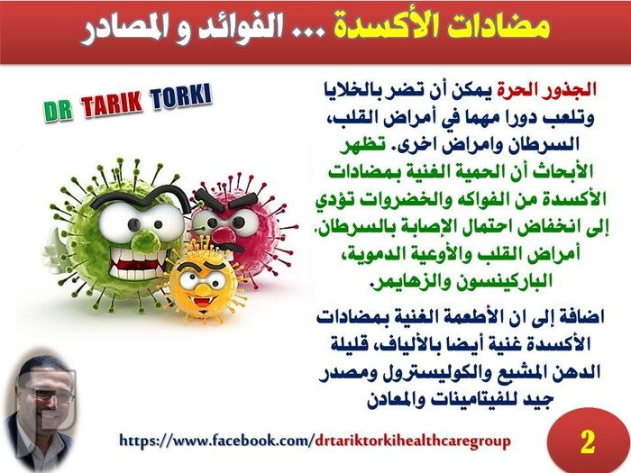 ماذا تعرف عن مضادات الاكسدة - الفوائد و المصادر المختلفة | دكتور طارق تركى